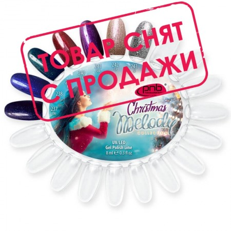 Палітра PNB Christmas Melody Collection (237-243 колір)