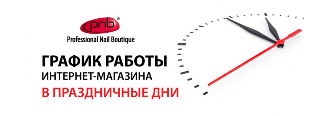 График работы интернет-магазина PNB-SHOP в марте 2020 года