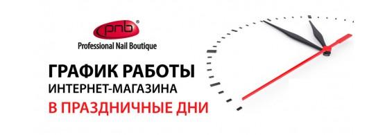 График работы интернет-магазина PNB-SHOP в октябре 2019 года