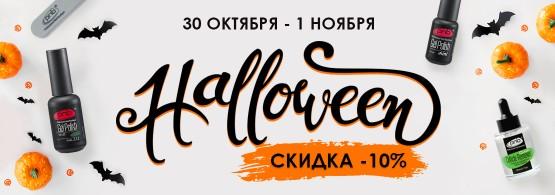 Страшно приятные скидки на Halloween!