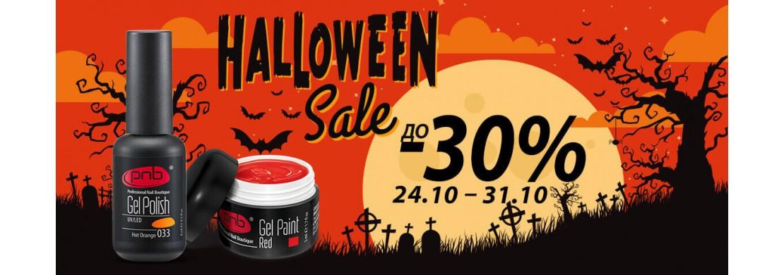 Halloween c PNB – ЧЕРРРТОВСКИ ВЫГОДНО!