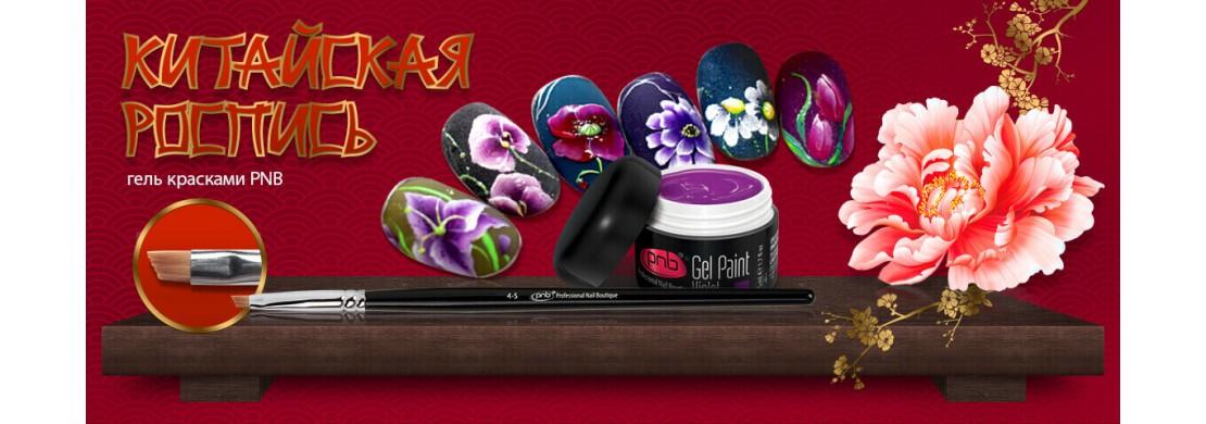 Китайская роспись на ногтях материалами PNB