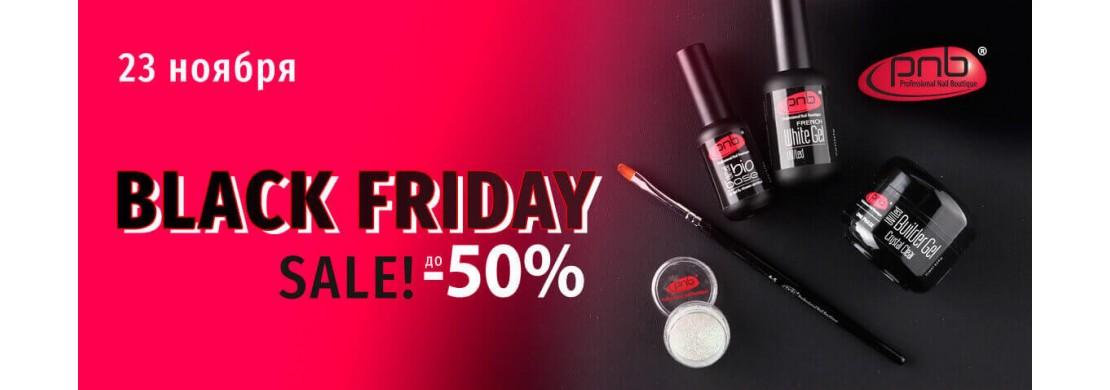 Black Friday by PNB! СКИДКИ до -50%! Только 23 ноября!