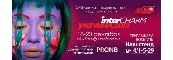 Выставка InterCHARM 2019, Киев