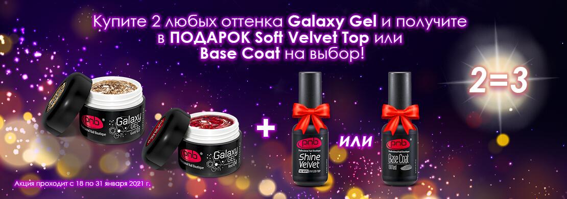 Купи 2 оттенка Galaxy Gel и получи в подарок базу.