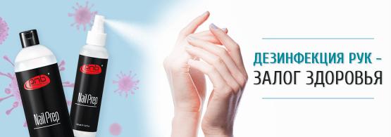 Правила дезинфекции рук при выполнении маникюра