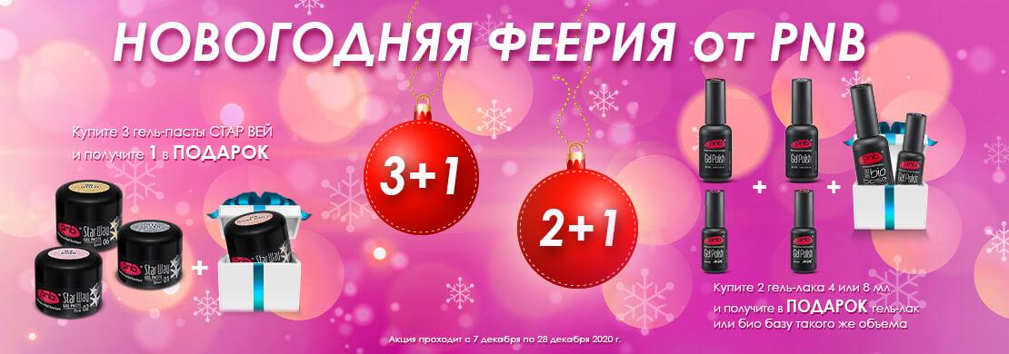 Новогодняя феерия от PNB