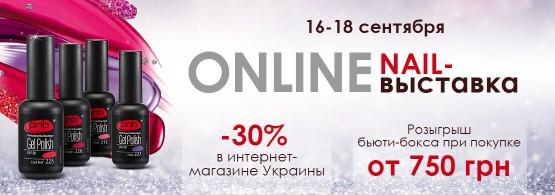 Онлайн NAIL-выставка от PNB