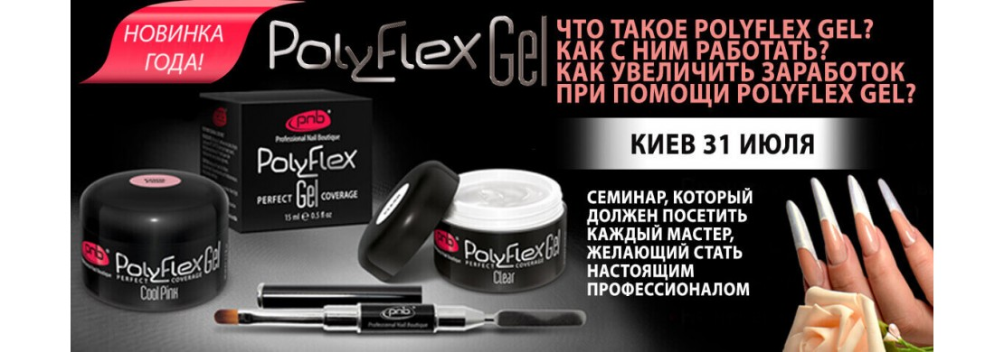 PolyFlex Gel – Моделирование – просто, легко и естественно!