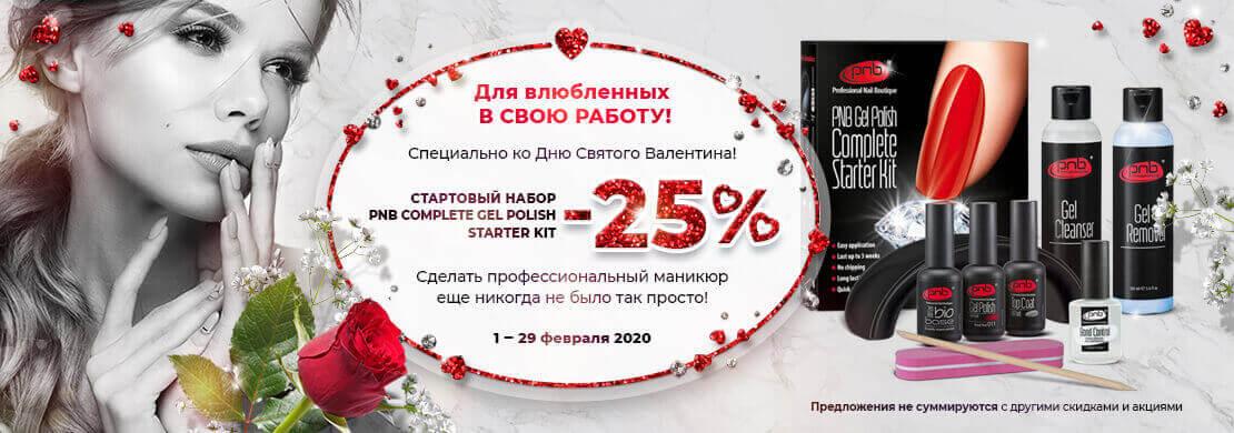Акция от PNB специально ко Дню Святого Валентина!