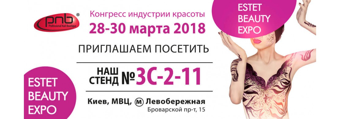 PNB НА ВЫСТАВКЕ ESTET BEAUTY EXPO 2018, КИЕВ