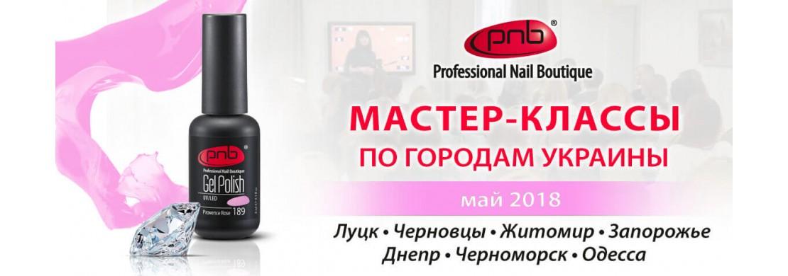 Мастер-классы по городам Украины, Май 2018