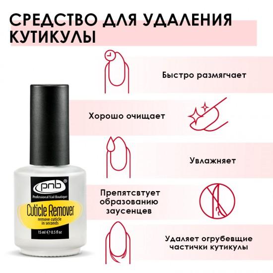 Cuticle Remover, 100 ml / Средство для удаления кутикулы