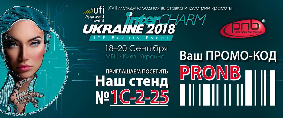 Бесплатный билет по промо-коду PRONB на ИНТЕРШАРМ 2018!
