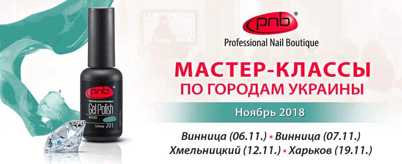 Мастер-классы PNB
