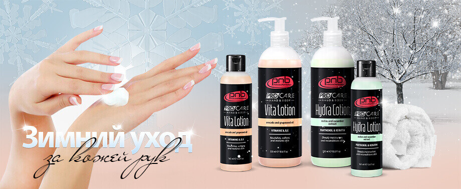 Какой крем для рук выбрать зимой