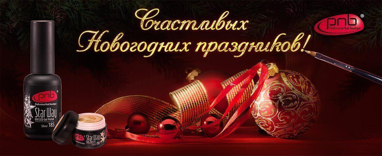 PNB поздравляет с Новым 2018 годом!