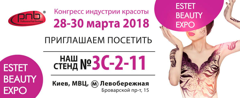 PNB НА ВЫСТАВКЕ ESTET BEAUTY EXPO 2018, КИЕВ