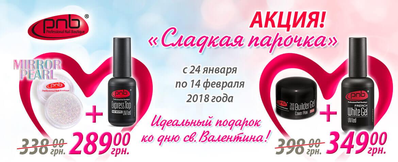 """АКЦИЯ """"Сладкая Парочка"""""""